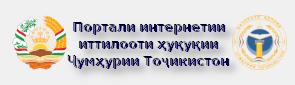 Портали интернетии иттилооти ҳуқуқии Ҷумҳурии Тоҷикистон